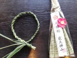 波折神社の茅の輪と、霰天神社の厄除粽。