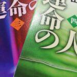 読書『運命の人』(文春文庫)山崎豊子-後半(3・4巻)