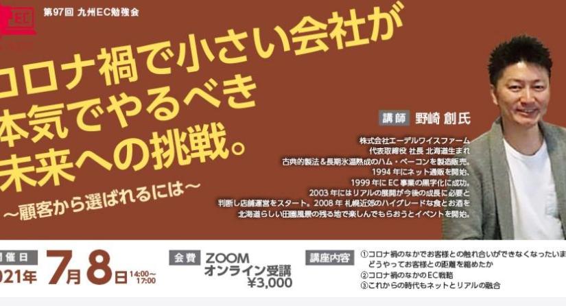 九州EC勉強会「コロナ禍で小さい会社が本気でやるべき未来への挑戦」に参加しました。