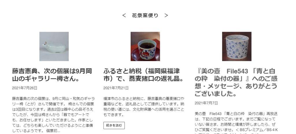 蕎麦猪口倶楽部ブログ「花祭窯便り」