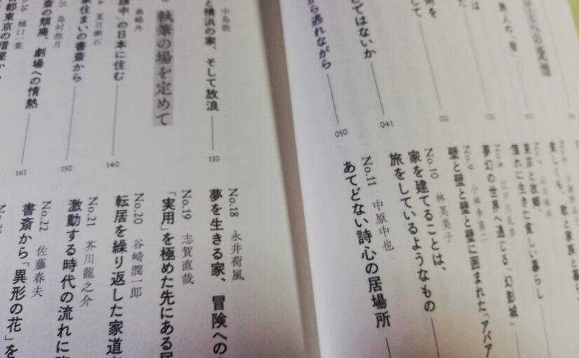 読書『文豪たちの住宅事情』(笠間書院)田村景子編著