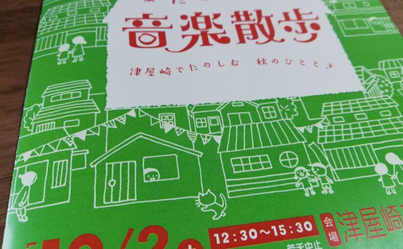 今週末10月2日、津屋崎千軒は音楽散歩。