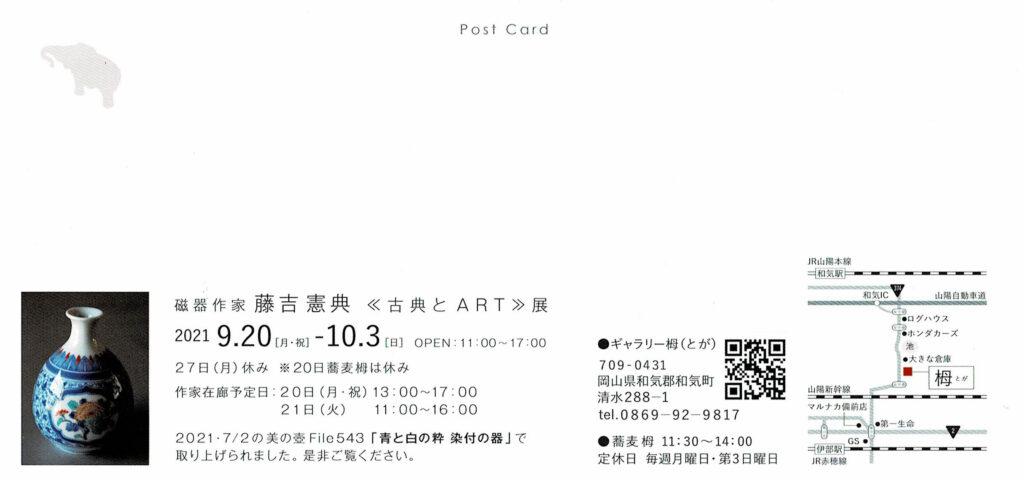 藤吉憲典《古典とアート》展