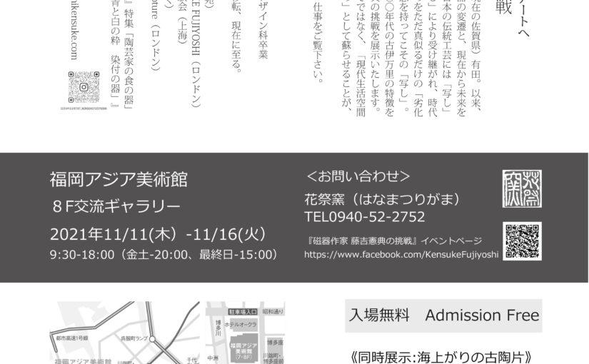 次の展覧会は「磁器作家 藤吉憲典の挑戦 古伊万里の変遷と未来 古典からアートへ」。