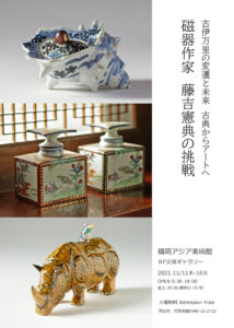 古伊万里の変遷と未来 古典からアートへ磁器作家藤吉憲典の挑戦